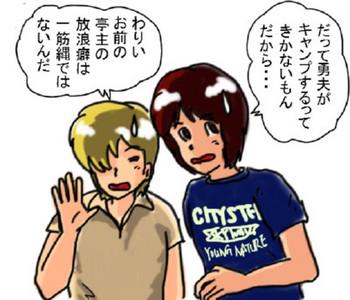 16章_1_012挿絵s.jpg